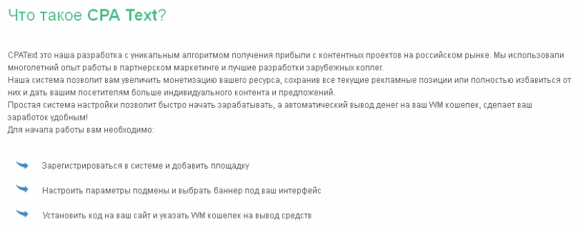 cpatext2_site